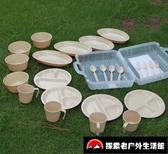 戶外碗便攜套野營餐具四人組環保野餐野炊【探索者户外】