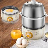 小熊煮蛋器蒸蛋器自動斷電家用煎蛋神器全不銹鋼多功能電煎蛋鍋220V 怦然心動