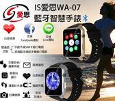 【小樺資訊】開發票 全新 智慧手錶 IS 愛思 WA-07 藍牙智慧通話手錶 全視角全貼合IPS屏
