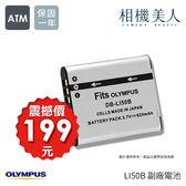 【199爆殺電池】OLYMPUS LI50B  副廠電池 一年保固 14天新品不良換新 TR15 TR35 TR50 TR60 TR70