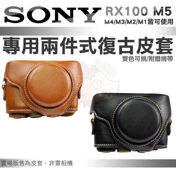 SONY RX-100 M5 復古皮套 兩段式 皮套 相機包 DSC-RX100 M4 M3 M2 M1 可用 黑色 棕色 RX100 II III IIII