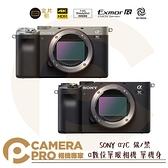 ◎相機專家◎ 限時優惠 SONY α7C 數位單眼相機 單機身 銀 黑 全片幅 防手震 A7C ILCE-7C/S 公司貨