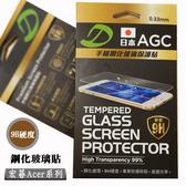 【日本AGC玻璃貼】宏碁 Acer Z330 鋼化玻璃貼 螢幕保護貼 鋼化膜 9H硬度