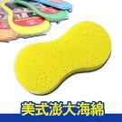 美式澎大海綿 3入組 (顏色隨機) 洗車 居家 清潔 機車