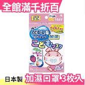 【兒童草莓】日本 日本製 小林加濕口罩 3枚入 口鼻保濕 長效型 搭機 夜用口罩【小福部屋】