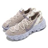 Nike 休閒鞋 Space Hippie 04 米白 藍 男鞋 再生材質 環保理念 運動鞋 【ACS】 CZ6398-101