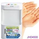 免運費【捷寶】殺菌除臭烘手機 JHD4500/JHD-4500