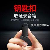 錄音筆微型專業遠距離高清學生降噪超小迷你鑰匙扣防隱形器機 ·夏茉生活
