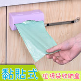 廚房用品 黏貼式垃圾袋收納架 收納盒  【KFS128】123ok