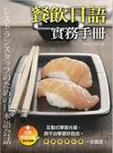 (二手書)餐飲日語實務手冊(32K+MP3)