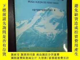 二手書博民逛書店罕見牧區雪災的分析研究(16開)5460 中國氣象局氣象服務與氣