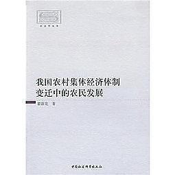 簡體書-十日到貨 R3Y【我國農村集體經濟體制變遷中的農民發展】 9787516172308 中國社會科學