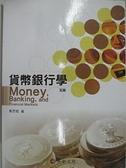 【書寶二手書T3/大學商學_EOH】貨幣銀行學5/e_黃昱程