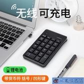 無線數字鍵盤可充電小鍵盤筆記本手提電腦外接臺式銀行迷你便攜密碼輸入器 3C數位百貨