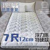 【嘉新名床】銀離子 ◆ 浮力床《特硬款 / 12公分 / 雙人特大7尺》