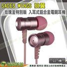【24期零利率】SADES WINGS 狼翼 玫瑰金特別版 入耳式鋁合金電競耳機 送7-11禮卷