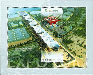 郵票 收藏 集郵 2010年 2010-3 SHIB0 小型張