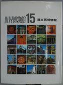 【書寶二手書T6/藝術_XCH】世界博物館(15)達文西博物館