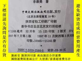 二手書博民逛書店罕見小說《玫瑰依然紅》Y13537 李康美 中國文聯出版公司 出