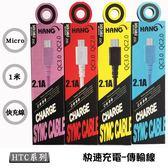 『Micro充電線』HTC One E8 M8SX 傳輸線 充電線 2.1A快速充電 線長100公分