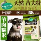 【zoo寵物商城】澳洲Gift天然吉夫特《成犬護膚亮毛狗糧飼料》羊肉糙米20kg(白色外袋繁殖包)