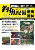 釣魚配備應用百科(淡水魚篇):史上最齊全 88種河川湖泊‧沼澤常用釣組收錄