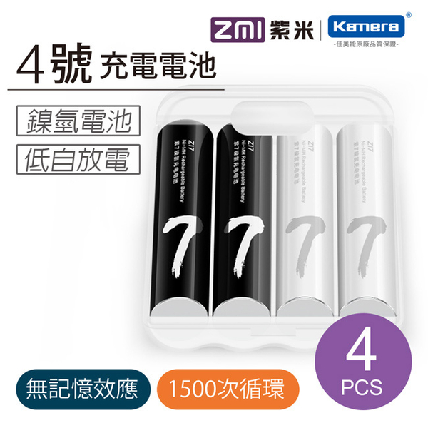 ZMI 紫米 鎳氫充電電池 4號 (4入) AA711 低自放電 AAA 循環1500次 綠色環保 小米 7號電池