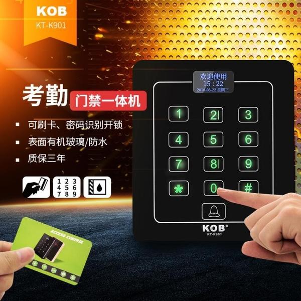 KOB考勤門禁一體機磁力鎖電插鎖門禁系統主機觸摸密碼考勤門禁機
