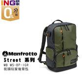 【24期0利率】Manfrotto Street 街頭玩家後背相機包 (MB MS-BP-IGR)