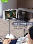 賽鯨 桌面平板懶人支架簡約ipad直播多功能床頭看電視手機固定架增高手機架