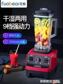 榨汁機家用水果小型打果蔬料多 理豆漿破壁攪拌炸汁果汁機ATF 英賽爾