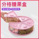 果盤客廳家用水果盆雙層分格帶蓋干果盒零食糖果盒子【步行者戶外生活館】