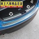 【車王汽車精品】馬自達CX5後護板 CX5後踏板 CX5 後保護板
