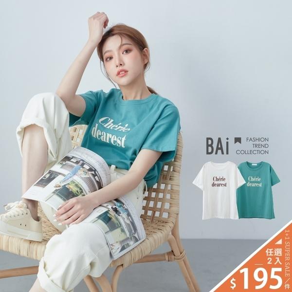 T恤 個性配色英字膠印圖案圓領上衣-BAi白媽媽【301223】