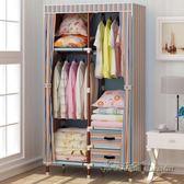 衣柜單人牛津布鋼管加粗加固組裝經濟型簡易布藝收納衣櫥〖米蘭街頭〗igo