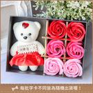 小熊+6朵玫瑰香皂花禮盒-「紅色」 情人節禮物 生日禮物 畢業禮物 婚禮小物 母親節 父親節