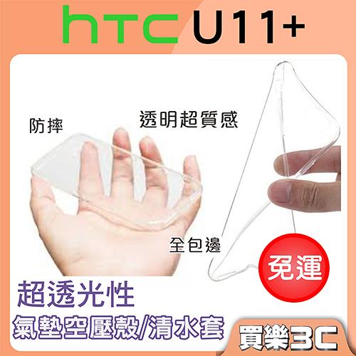 免運費 HTC U11+、U11 Plus 空壓殼 / 清水套,超透光保護套、完整包覆,HTC U11 Plus