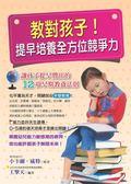 (二手書)教對孩子!提早培養全方位競爭力