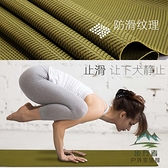 瑜伽墊防滑女可折疊瑜珈毯超薄便攜鋪巾健身墊【步行者戶外生活館】