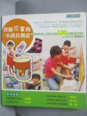【書寶二手書T1/親子_QIH】會做家事的小孩有創意_陳映如