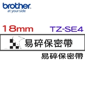 BROTHER TZe-SE4 易碎保密帶 18mm