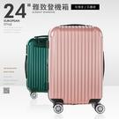 行李箱/登機箱/旅行箱 雅緻拉桿箱 石墨綠/玫瑰金 LK-8019 24吋 dayneeds