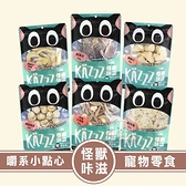 KAZZZ怪獸部落「雞胸丁/魷魚鬆/魷魚片」小怪獸 零食 怪獸零食 怪獸卡滋原肉零食 寵物零食