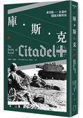 庫斯克:希特勒 史達林關鍵決戰時刻