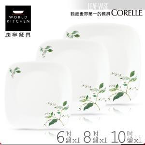 【美國康寧 CORELLE】瓶中樹方形餐盤3件組(LF0302)