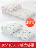 【2條裝】嬰兒浴巾純棉紗布毛巾被巾蓋毯【奇趣小屋】