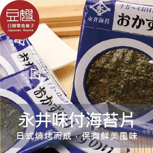 【豆嫂】日本零食 永井味付海苔片(新包裝上市)
