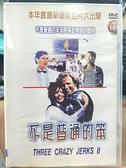 挖寶二手片-0B02-575-正版DVD-電影【不是普通的笨】-大衛哈斯霍夫 麥可溫斯洛 黛波拉西兒頓(直購