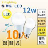 (10入) 900!舞光LED-E27 12W 全電壓大廣角球泡燈-LED省電燈泡/球泡燈/自然光