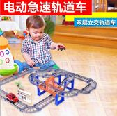 新款兒童耐摔車軌道賽車玩具73件套裝Eb15613『小美日記』